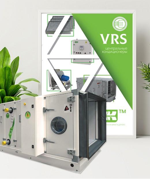 Важливі зміни у каталозі  «Центральні кондиціонери VRS»