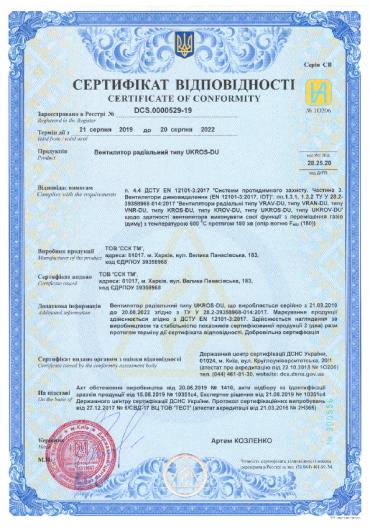 UKROS-DU